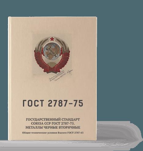 ГОСТ-2787-75-book