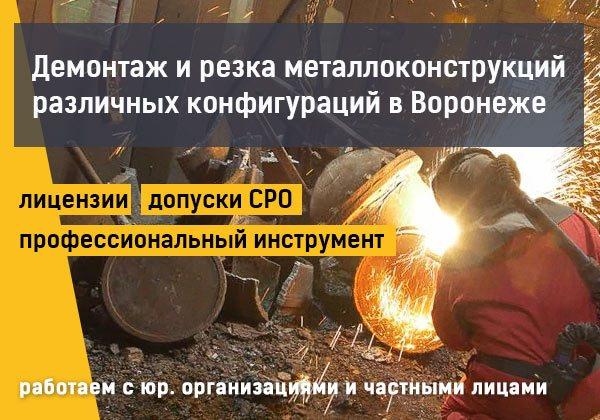 demontaj-rezka-metallokonstrukcii-promresurs-v-voronezhe