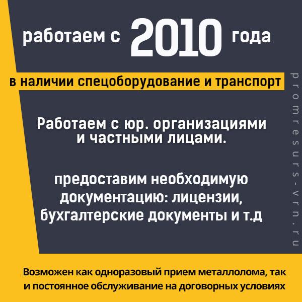 info-promresurs-v-voronezhe