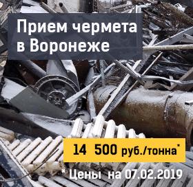 priem-chernogo-metalloloma-promresurs-voronezh