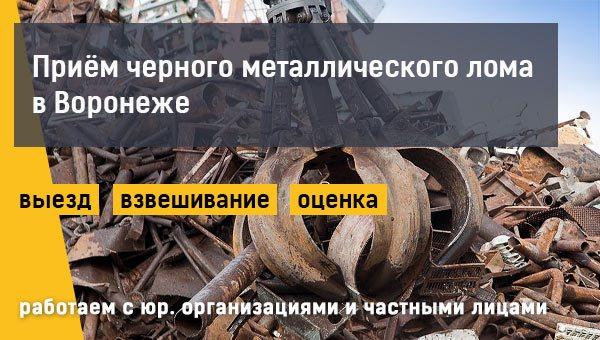 priem-chjornogo-metalla-promresurs-v-voronezhe