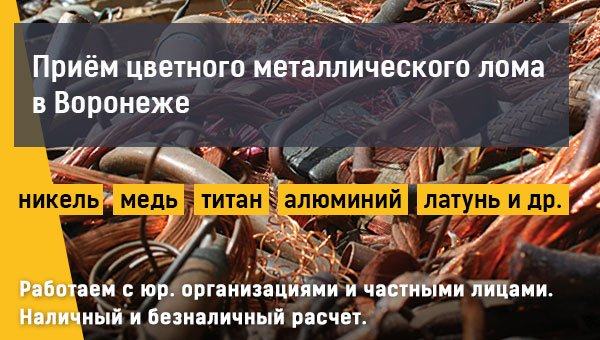 priem-cvetnogo-metalla-promresurs-v-voronezhe