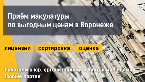 priem-makulatury-promresurs-v-voronezhe