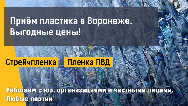 priem-plastika-promresurs-v-voronezhe