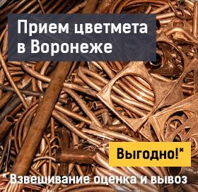 priem-tcvetnogo-metalloloma-promresurs-voronezh