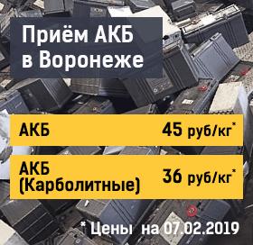 prijom-AKB-voronezh