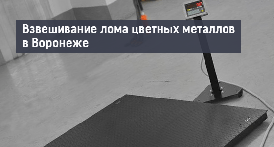 vzveshivanie-loma-cvetnih-metallov-v-voronezhe