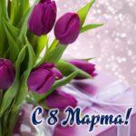 С наступающим Международным женским днем 8 Марта!