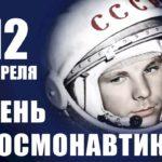 С Днем космонавтики!