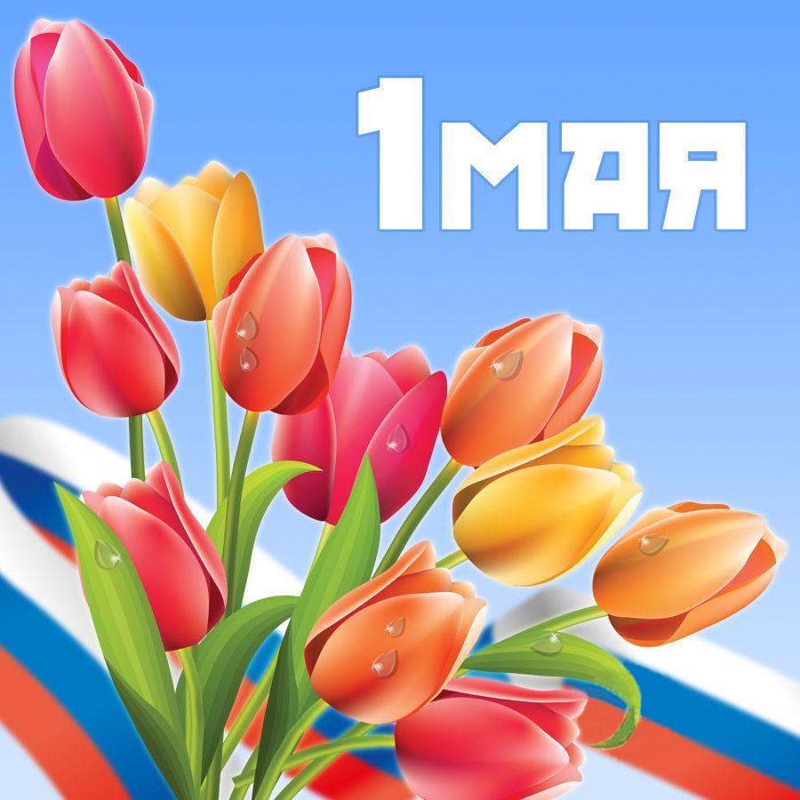 Поздравляем с наступающим праздником весны и труда 1 мая!