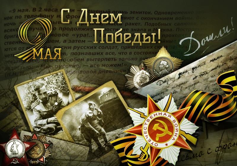 Поздравляем всех с 9 Мая! С Праздником Победы в Великой Отечественной Войне!